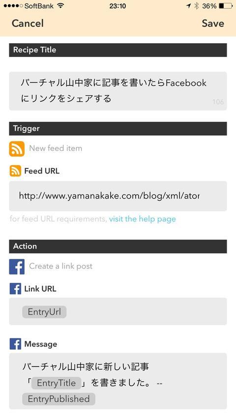 ブログからFacebookへの連携を変更