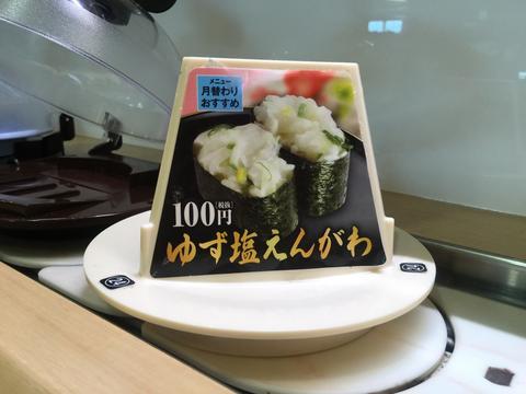 2015/08/05 くら寿司からのサーティワン