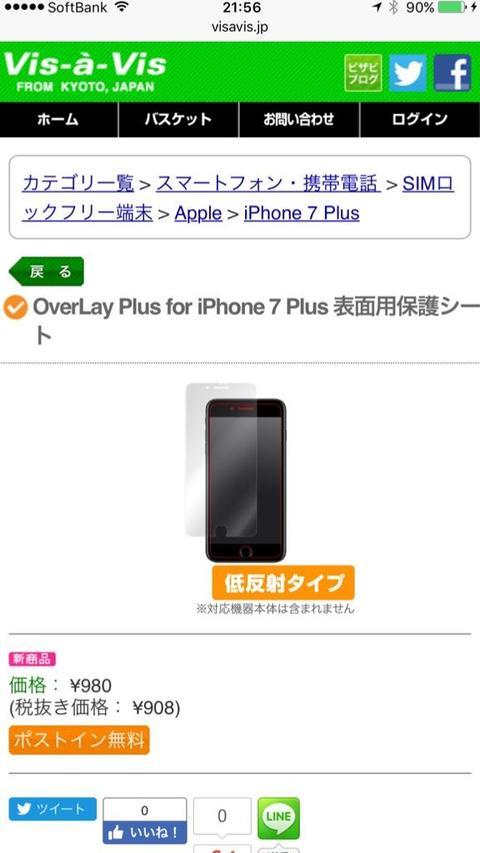 iPhone 7 Plus が出荷されました