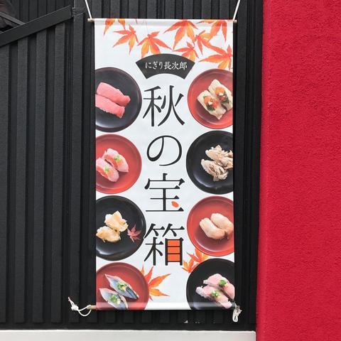 2016/10/04 にぎり長次郎