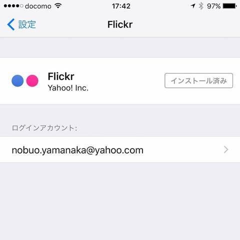 iPhoneにFlickr公式アプリをインストール