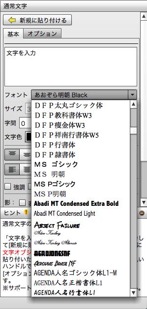 ラベル屋さん9のバージョンアップとDFP系フォント