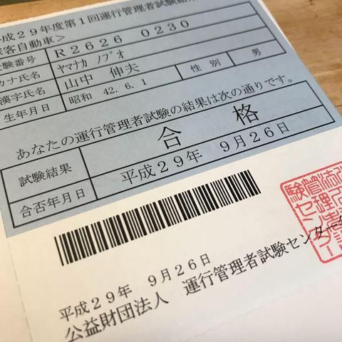 運行管理者試験に合格しました