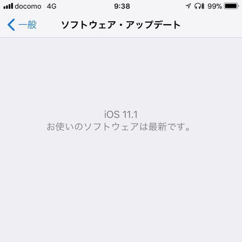 【たぶん解決】iPhone 7 Plus のロック解除問題、iOS 11.1で解消?