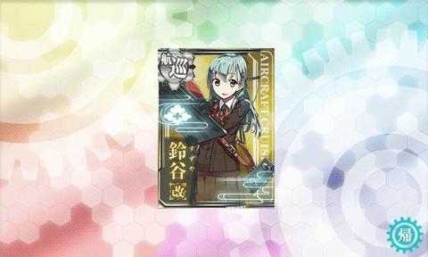 【艦これ】鈴谷さんが航空巡洋艦になりました
