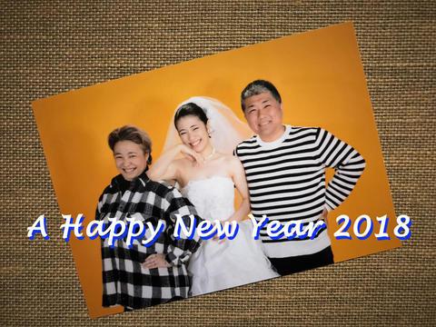 2018年、あけましておめでとうございます