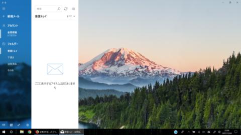 Windows 10 でのメール受信環境