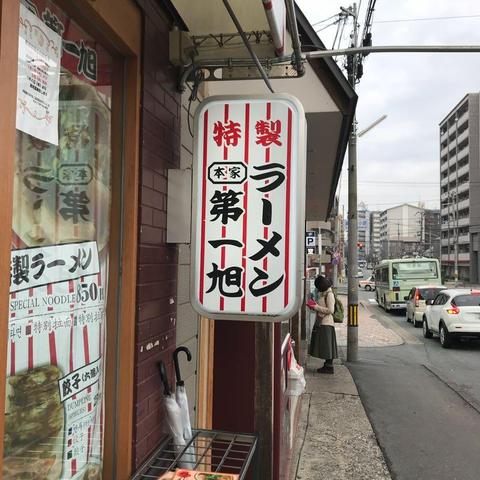 第一旭 たかばし本店 2017/12/24