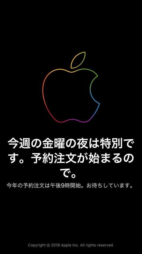 iPhone 11 を予約しました