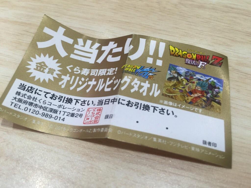 20150512-くら寿司にて