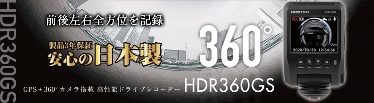 HDR360GS.png