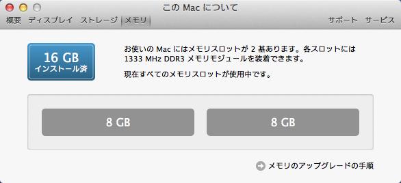 Mac_mini_memory.png