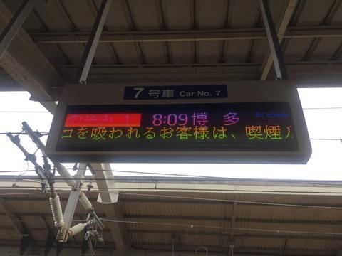京都から福岡へ